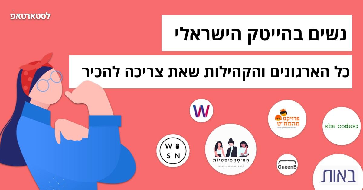 נשים בהייטק: כל הארגונים והקהילות שאת צריכה להכיר