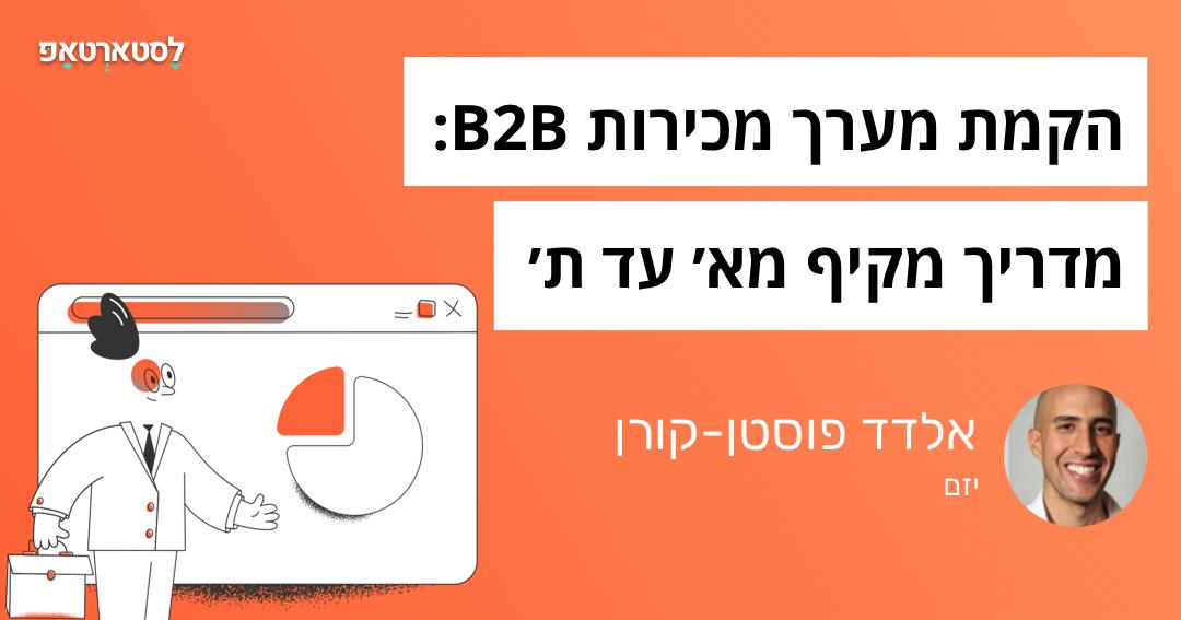הקמת מערך מכירות B2B: המדריך המקיף ביותר בעברית