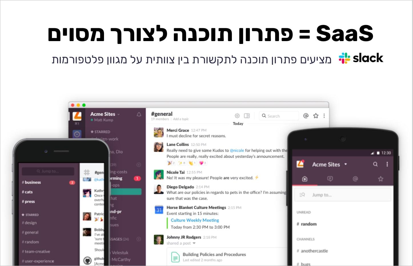 מה זה SaaS? דוגמה ל-Slack בתור חברת SaaS