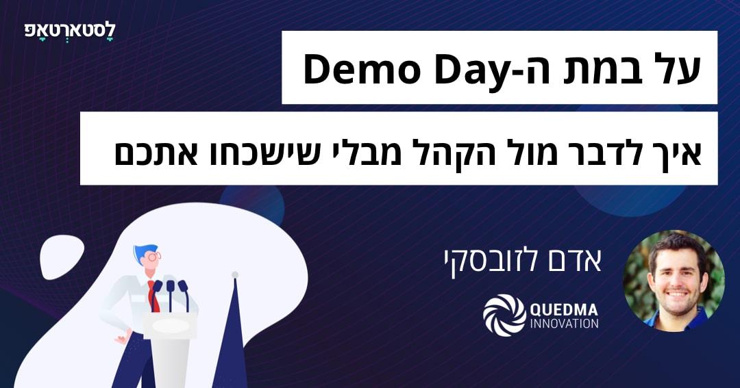על במת ה-Demo Day: איך לדבר מול קהל מבלי שישכחו אתכם