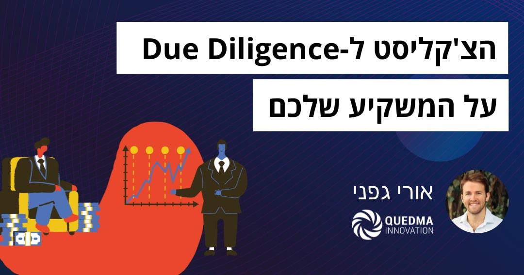 הצ'קליסט ל-Due Diligence על המשקיע שלכם