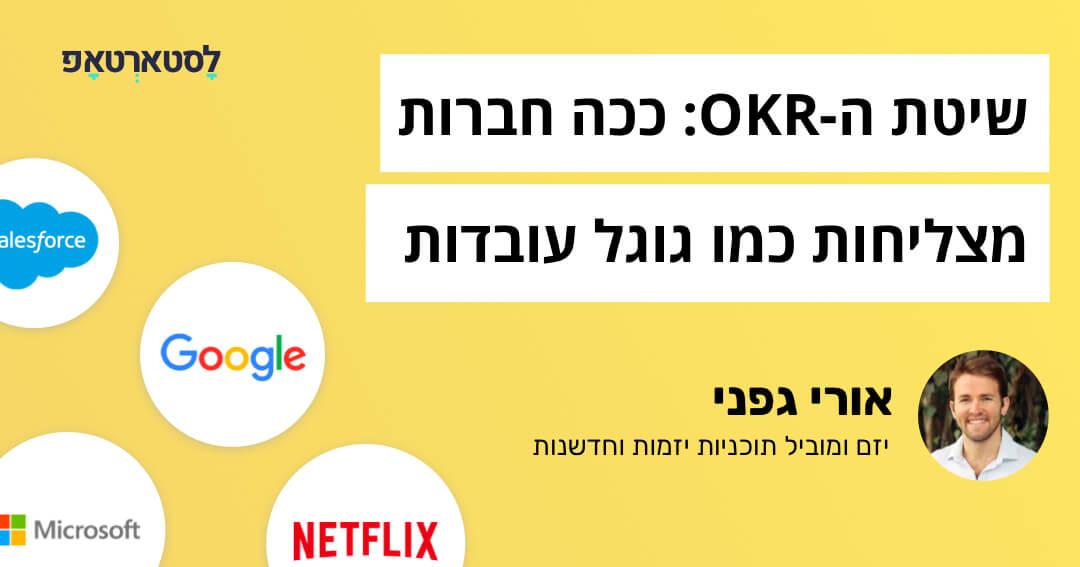 שיטת ה-OKR: ככה חברות מצליחות כמו גוגל עובדות