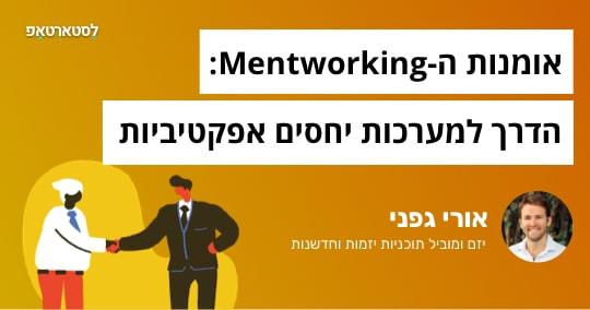 אומנות ה-Mentworking: הדרך לניהול מערכות יחסים אפקטיביות