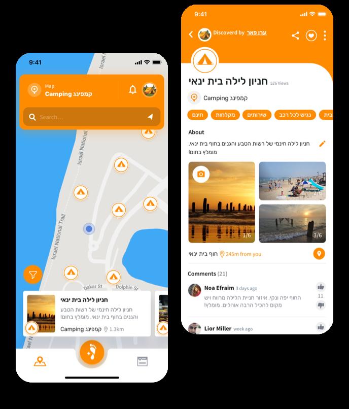 מפת הקמפינג הקהילתית - אפליקציית STEPS