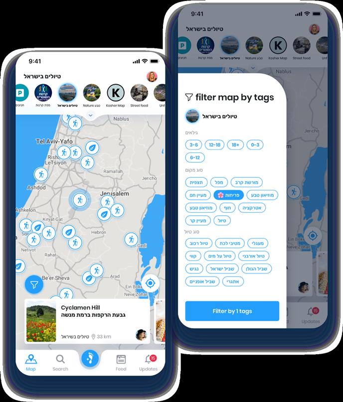 מפת הטיולים והפריחות בישראל - אפליקציית STEPS