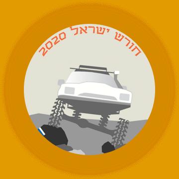 לוגו - חורש ישראל 2020