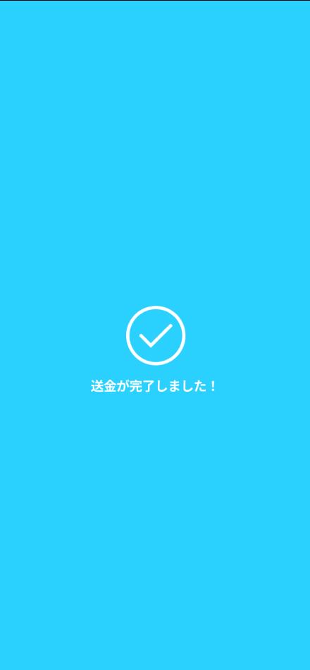 Kyashアプリ 送金完了画面