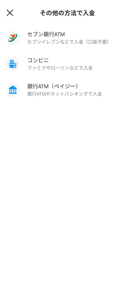 Kyashアプリ 入金方法はその他コンビニ入金、セブン銀行ATM入金、ペイジー