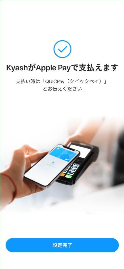5 設定完了画面 -KyashをApple Payに設定する手順