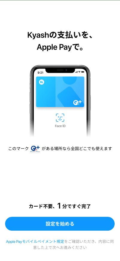 2 設定開始画面 -KyashをApple Payに設定する手順