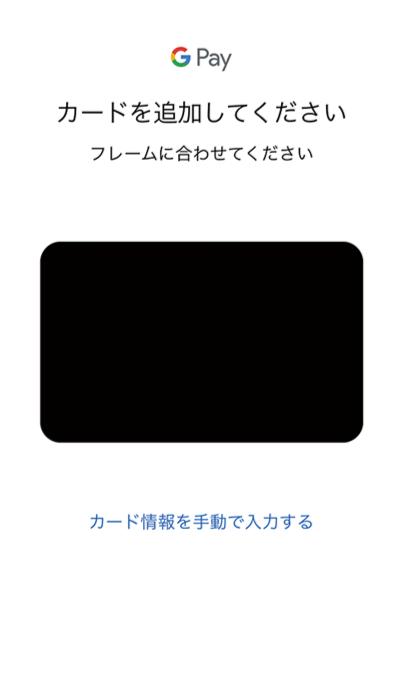 3 スキャンか手動入力 - Google PayアプリでKyashを設定する
