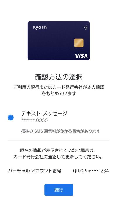 4 確認コードをテキストメッセージで受け取る- Google PayアプリでKyashを設定する