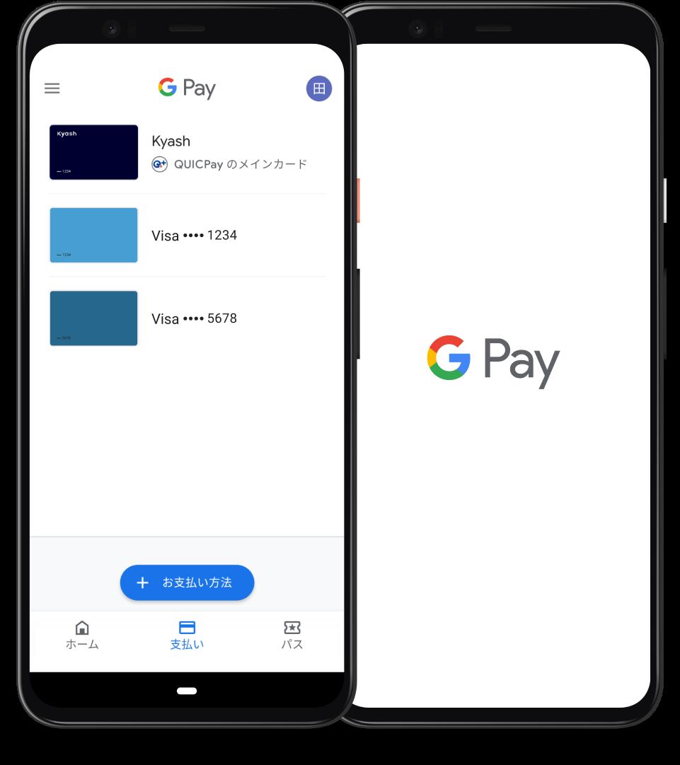KyashでGoogleを設定し、キャッシュレス支払い