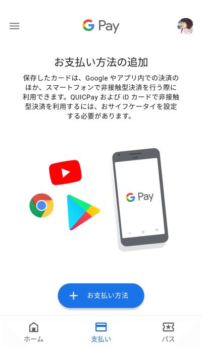 1 - Google PayアプリでKyashを設定する