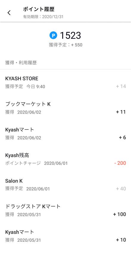 ポイント1%還元|KyashをGooglePayに設定するメリット