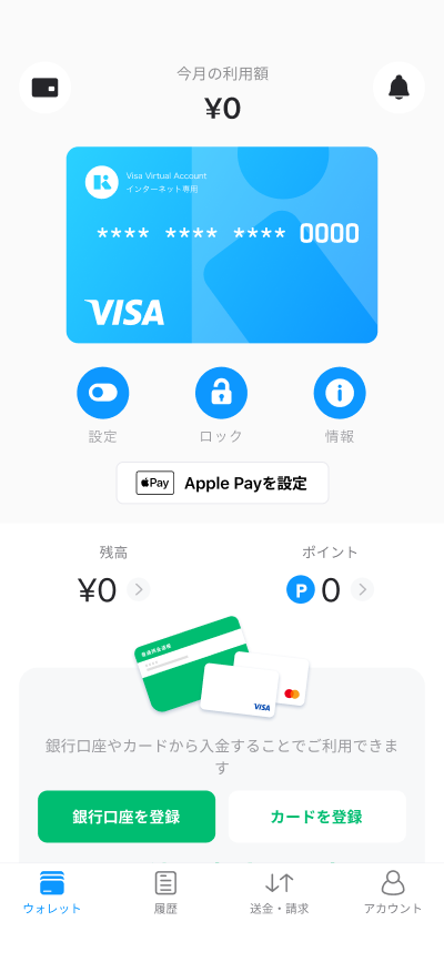 1 アプリでApple Payを設定ボタンをタップ -KyashをApple Payに設定する手順