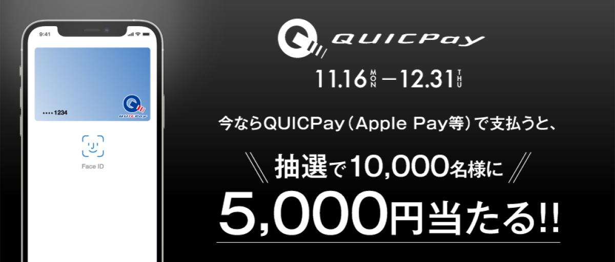 今ならQUICPayで支払うと抽選で10,000名様に5,000円当たる