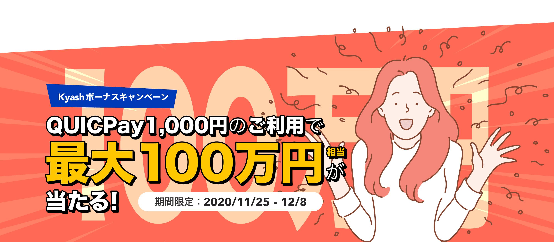 Kyashボーナスキャンペーン QUICPay1,000円のご利用で最大100万円相当が当たる!
