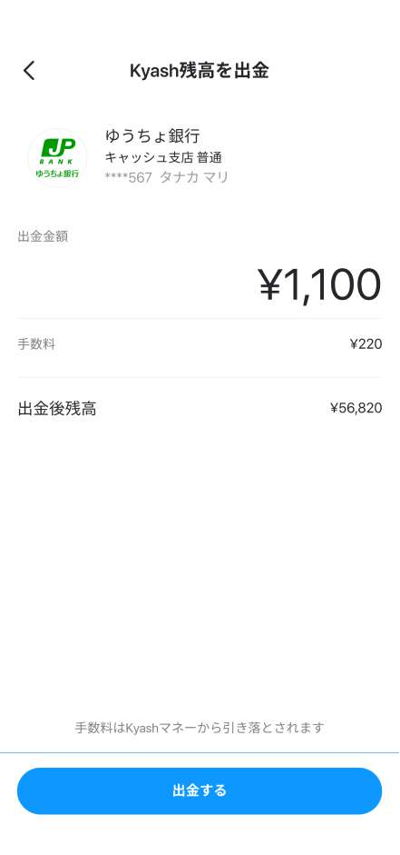Kyashアプリ 指定金額の出金(例ではゆうちょ銀行