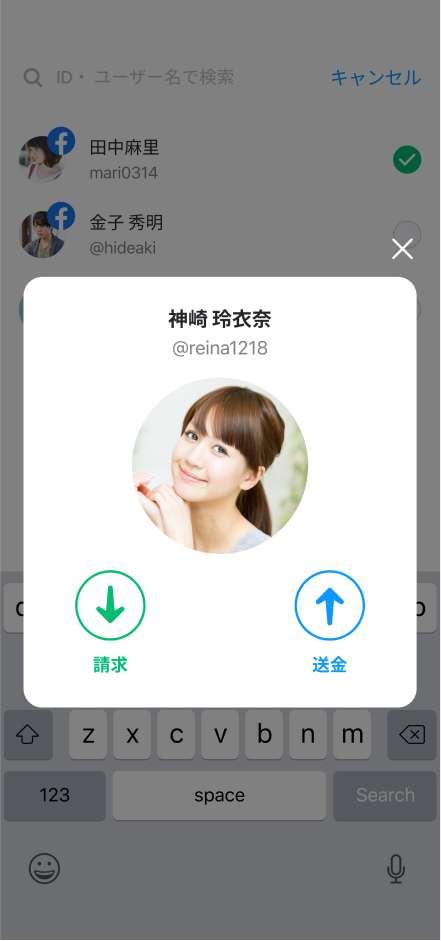 Kyashアプリ 送金する友達をSNS感覚で選択