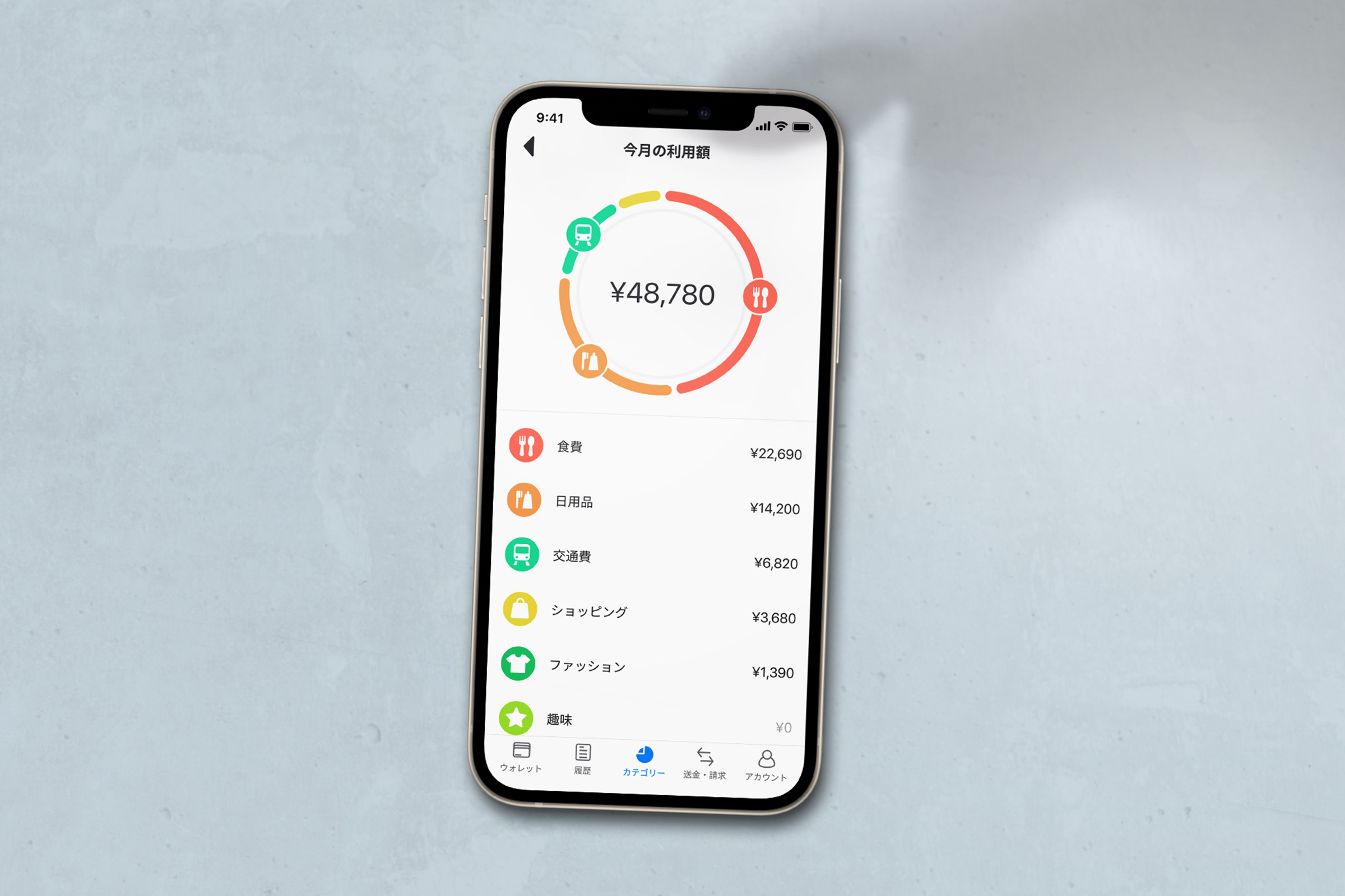 Kyashアプリのカテゴリー機能UI 支出の傾向が円グラフでわかる