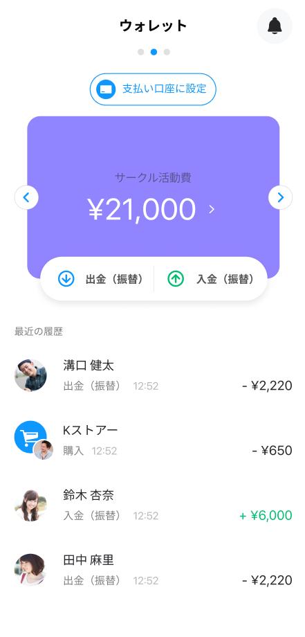 Kyash ウォレット画面UI 共有口座を支払に設定可能