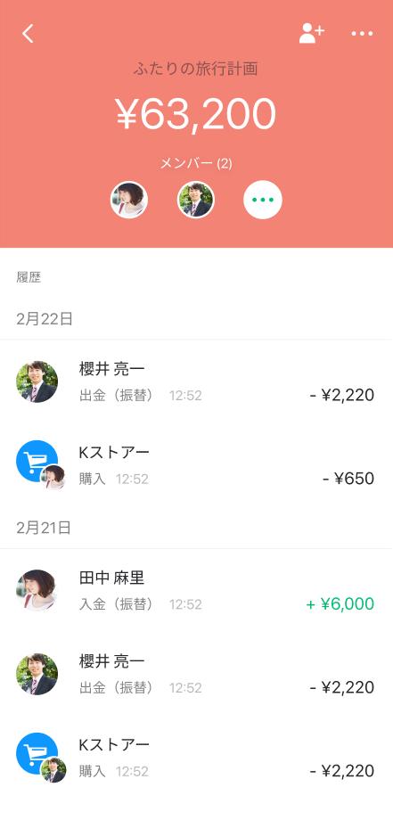 Kyashアプリ 共有口座の履歴画面