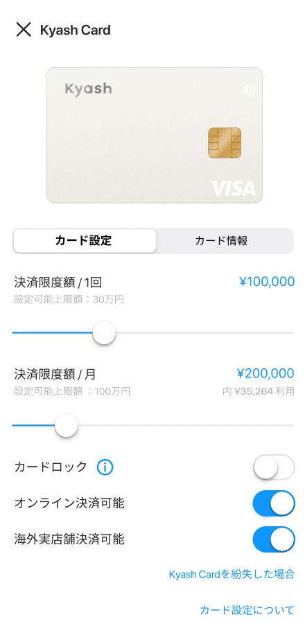 Kyashアプリ カード設定で利用上限をアプリからすぐ設定