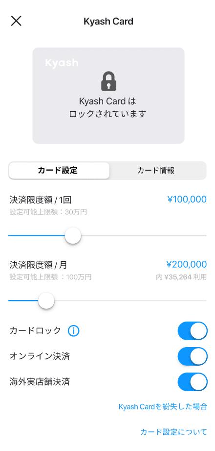 Kyashアプリ カードロック