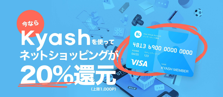 今なら、いつものネットショッピングでKyash Visaカードをご利用いただくと、お支払い金額の20%(最大1,000P)をキャッシュバック。
