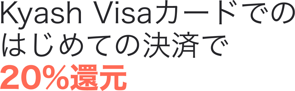KyashVisaカードでの羽島手の決済で20%還元