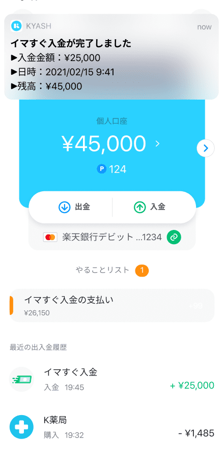 Kyash 共有口座作成UI