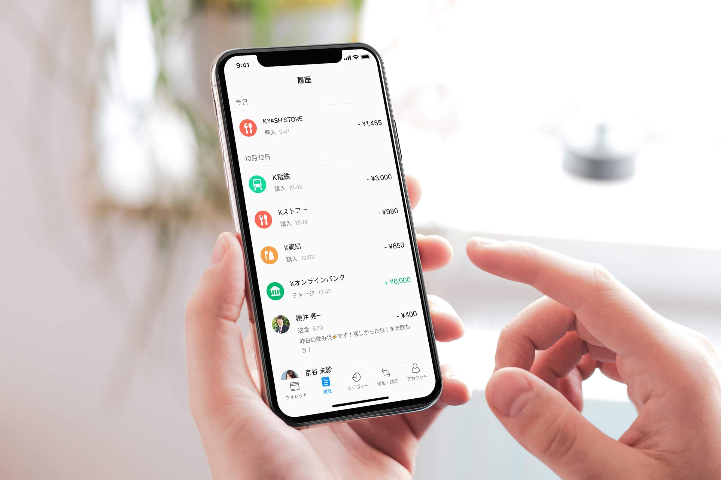 Kyashアプリの履歴機能UI リアルタイム反映でいつなにに使ったらすぐわかる