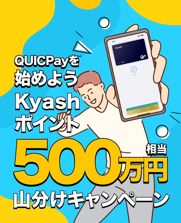 KyashでQUICPay™決済して500万円相当ポイント山分けキャンペーン