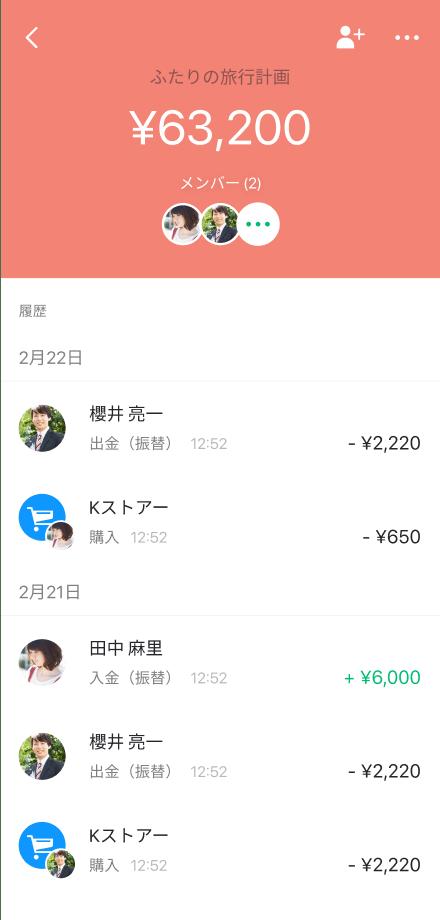 Kyash 共有口座UI 例:ふたりの旅行計画口座