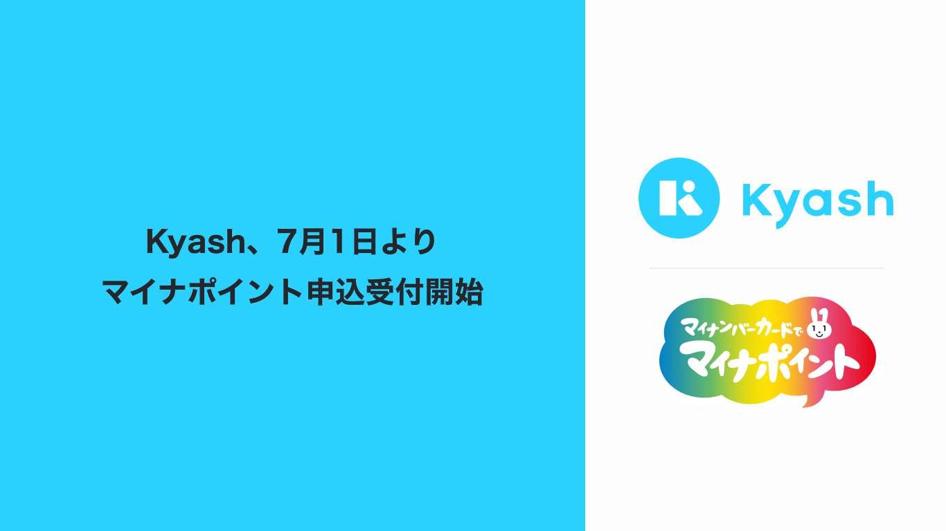 Kyash、7月1日よりマイナポイント申込受付開始