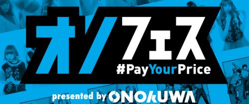 オノクワ社主催投げ銭型イベント「オノフェス-#PayYourPrice-」の投げ銭ツールに 「Kyash」を利用いただくことになりました!
