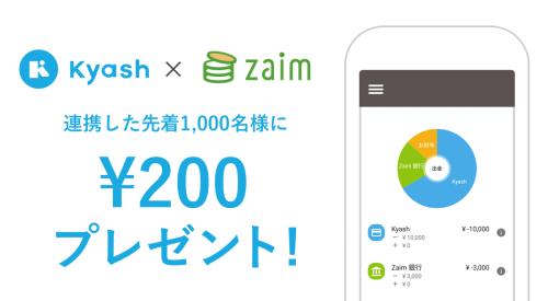 家計簿アプリ・レシート家計簿サービス「Zaim 」と連携できるようになりました!