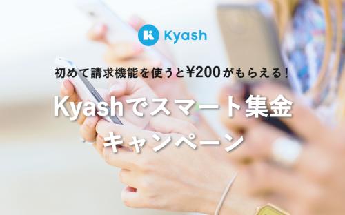 初めて請求機能を使うとKyash残高¥200がもらえる!Kyashでスマート集金キャンペーン始めます!
