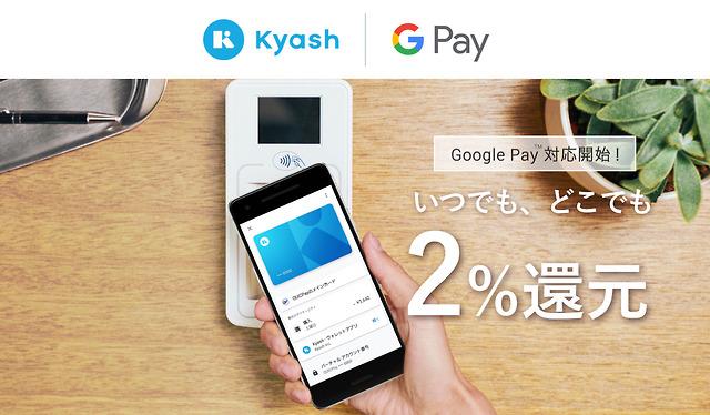 「Kyash」Google Pay™に対応開始!Google Payを利用したお支払いも2%還元