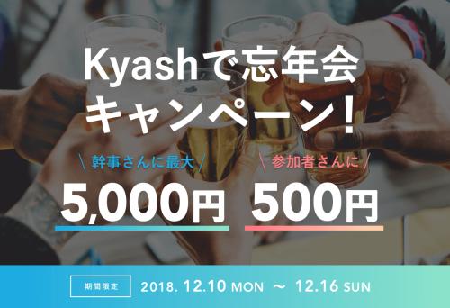 【キャンペーンのお知らせ】Kyashで忘年会キャンペーン!幹事さんに最大5,000円、参加者さんに500円プレゼント!