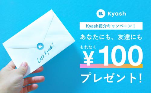 【キャンペーンのお知らせ】Kyash紹介キャンペーン!紹介した方にも紹介された方にも、もれなく100円プレゼント!