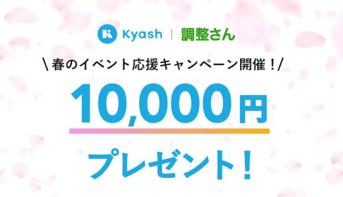 【キャンペーンのお知らせ】春のイベント応援キャンペーン!調整さんのご利用で10,000円プレゼント!