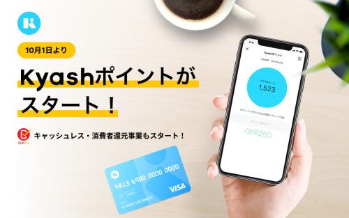 10月1日より「Kyashポイント」がスタート。同時にキャッシュレス・消費者還元事業によるポイント還元もスタート!