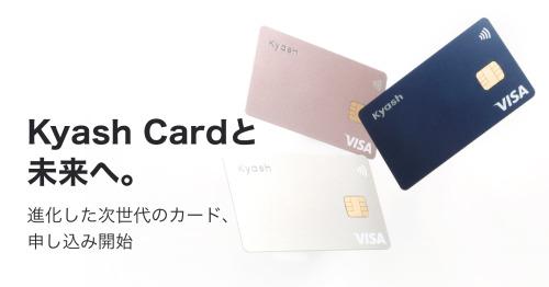 本日よりKyash Cardのお申し込みを開始しました