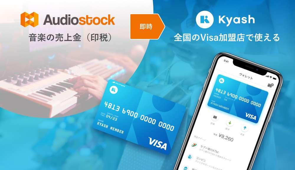 ストックミュージックサービス「Audiostock」の印税を「Kyash」で受け取れるようになりました