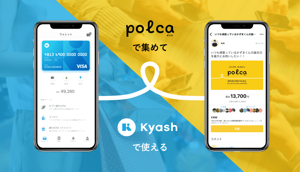 フレンドファンディングアプリ「polca」の支援金を 「Kyash」で受け取れるようになりました