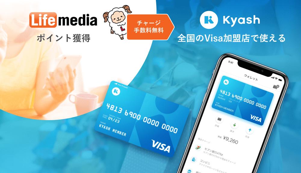 「Kyash」がポイントサイト大手「ライフメディア」と連携  ポイントから「Kyash」へチャージ