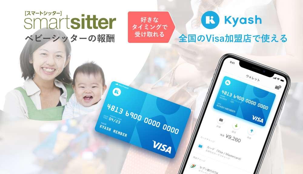 ベビーシッターサービスを提供する「スマートシッター」の報酬を「Kyash」で受け取れるようになりました
