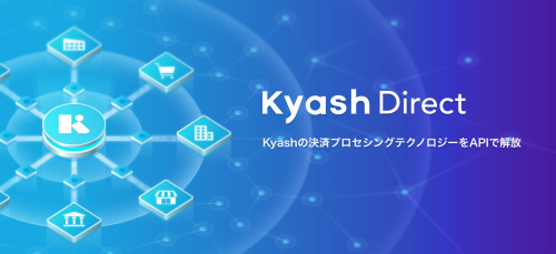 決済プロセシングテクノロジーをAPIで解放する「Kyash Direct」開始